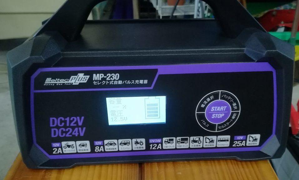 メルテック(meltec)MP-230