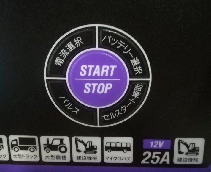 充電器の設定