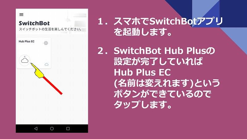 SwitchBot Hubにプリセットされていないリモコンを設定する手順