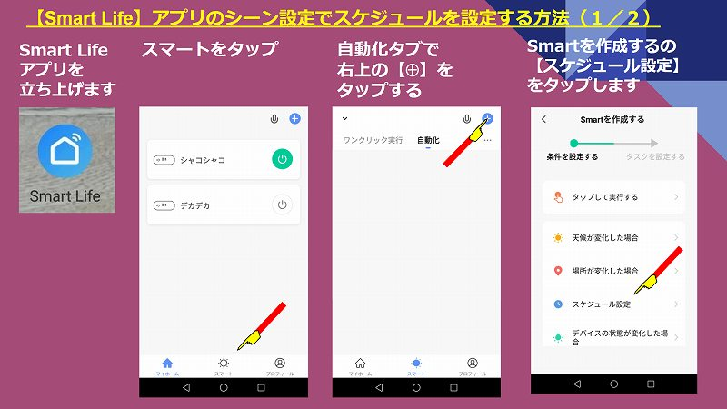 アプリの自動化設定でスケジュールを設定する方法1