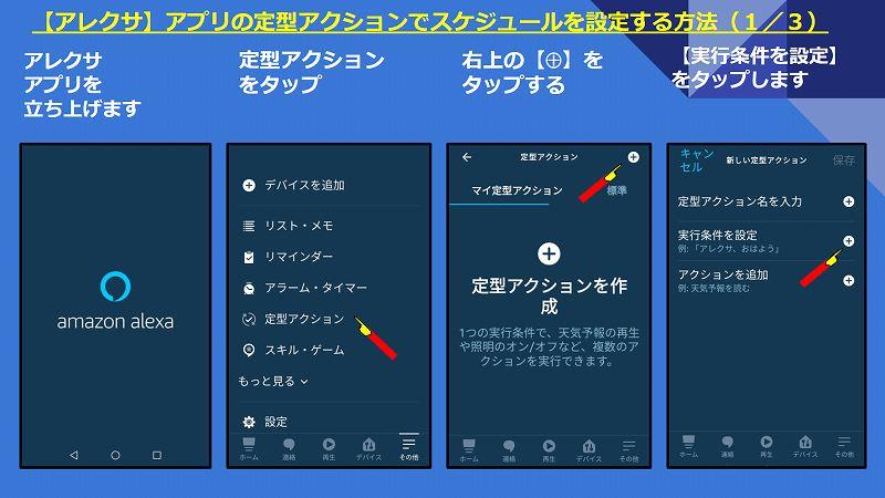 【アレクサ】アプリの定型アクションでスケジュールを設定する方法1
