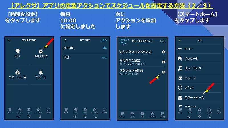 【アレクサ】アプリの定型アクションでスケジュールを設定する方法2