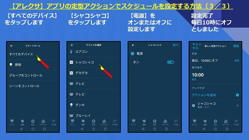 【アレクサ】アプリの定型アクションでスケジュールを設定する方法3