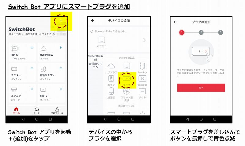 SwitchBotアプリにスマートプラグを追加1