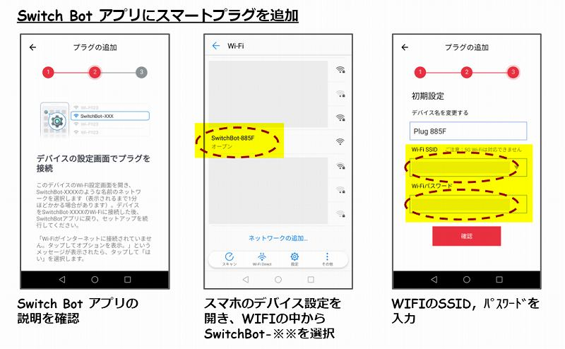 SwitchBotアプリにスマートプラグを追加2