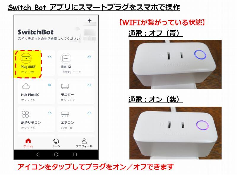 SwitchBotアプリでスマートプラグを操作