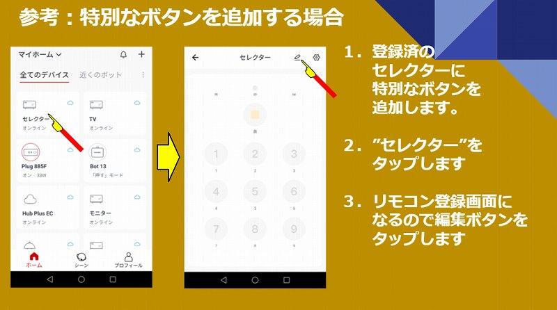 ボタンを追加して登録する方法1
