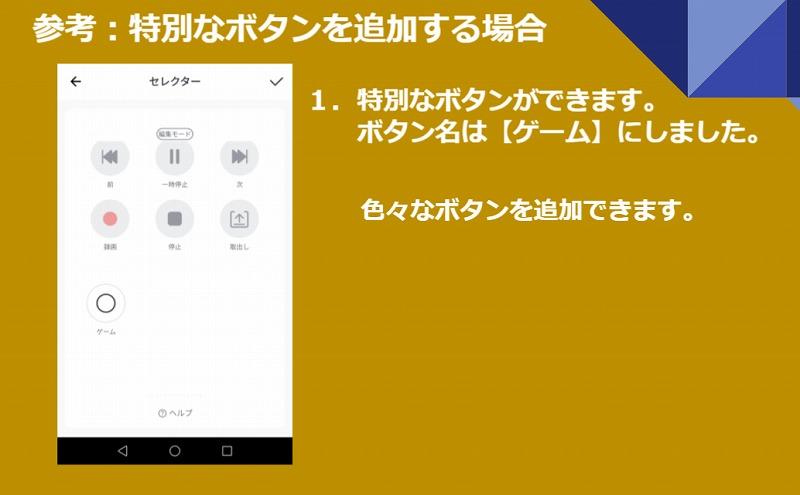 ボタンを追加して登録する方法3