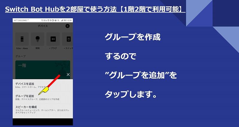 SwitchBot Hub(スイッチボット)を複数の部屋に設置して使う方法 アレクサアプリでグループを追加をタップ