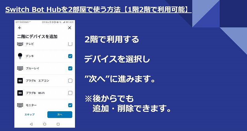 SwitchBot Hub(スイッチボット)を複数の部屋に設置して使う方法 2階で使用するデバイスを指定