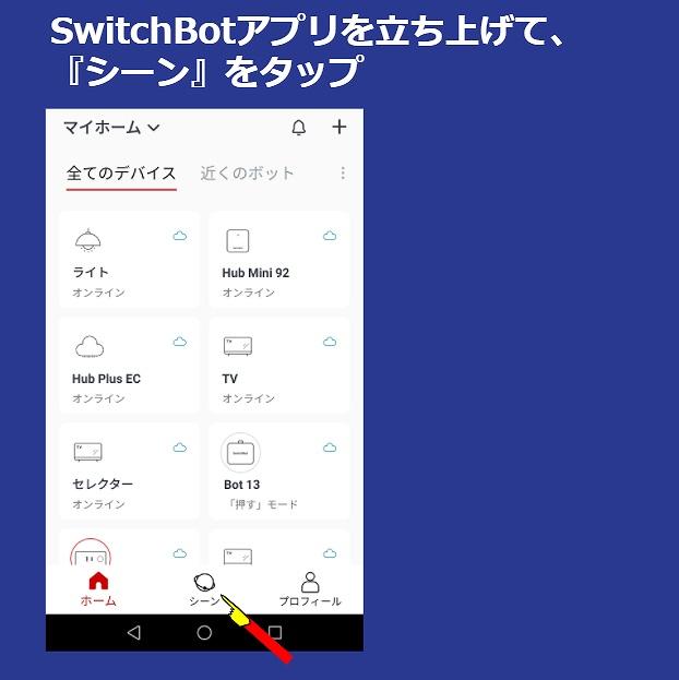 SwitchBotアプリを立ち上げるとメニュー画面が出てきます。 『シーン』をタップします。