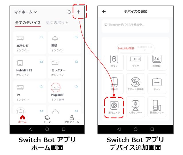 Switch Botアプリに室内カメラを追加