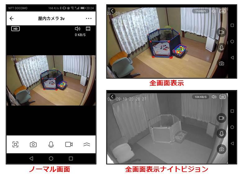 SwitchBot屋内カメラの画質(ナイトビジョンも合わせて)