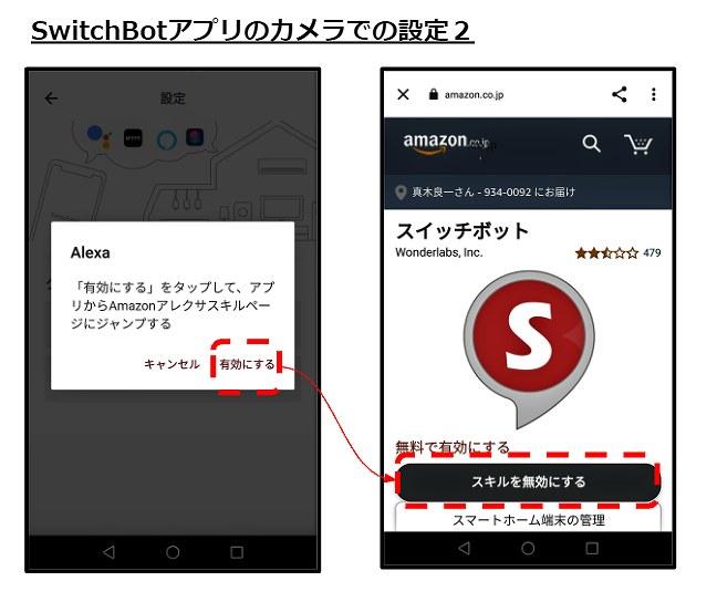 SwitchBotアプリでのクラウド有効化2