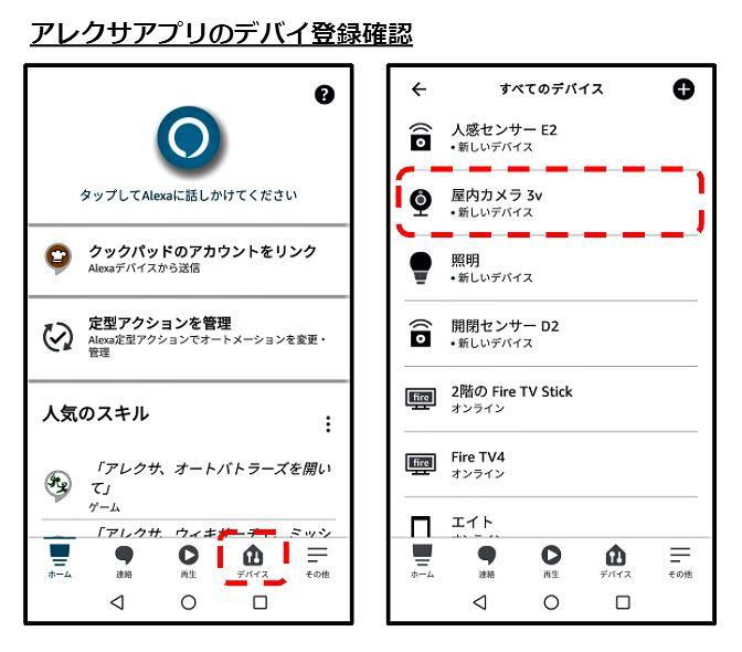 アレクサ アプリでの屋内カメラ登録確認方法